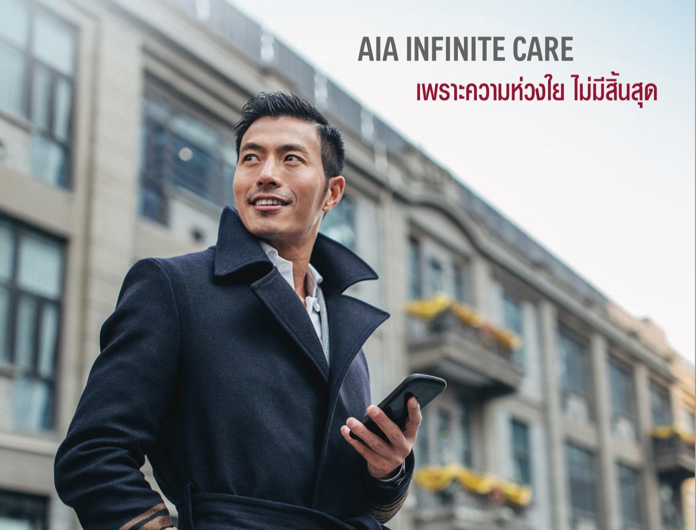 AIA INFINITE CARE