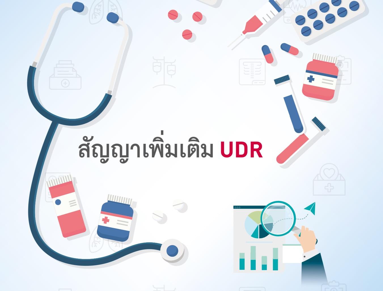 ประกันสุขภาพ UDR