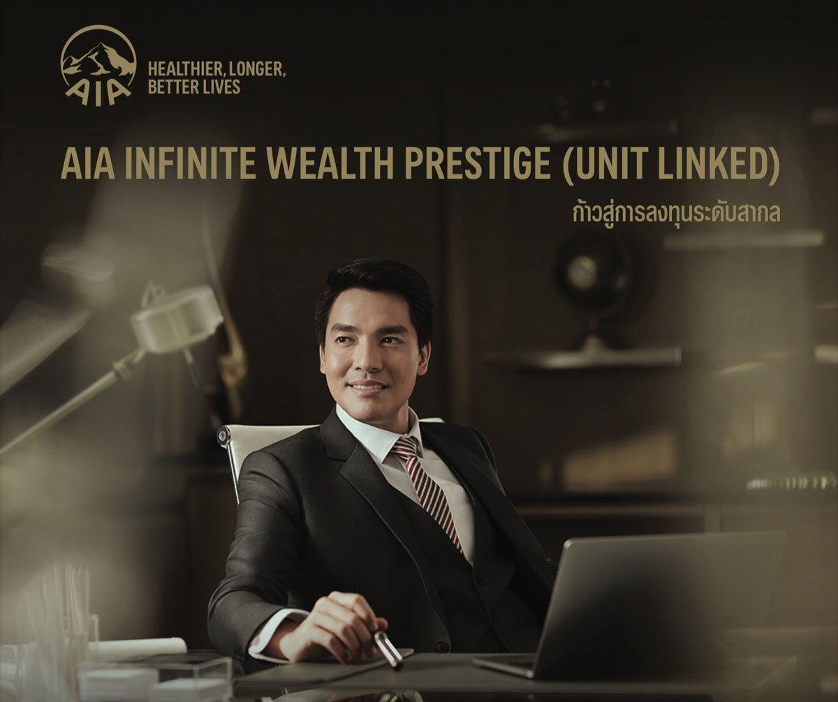 AIA Infinite Wealth