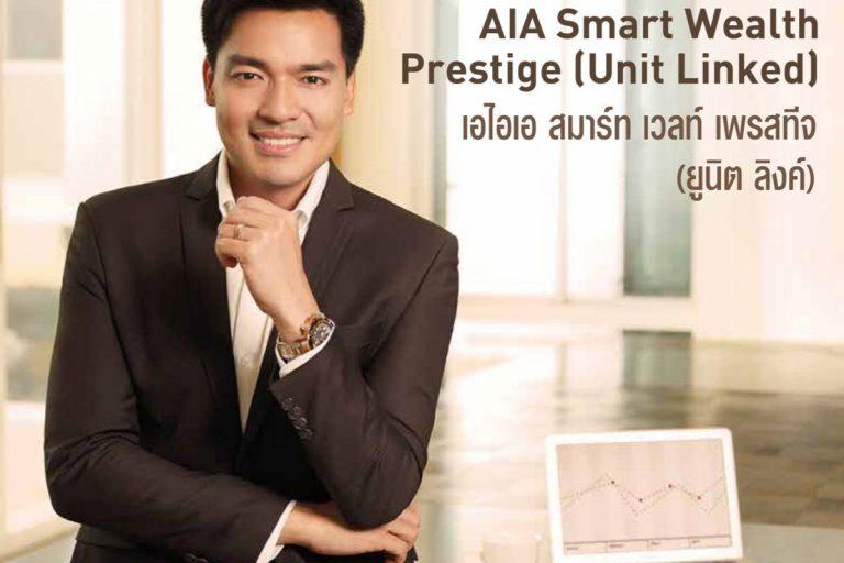 AIA SMART WEALTH PRESTIGE