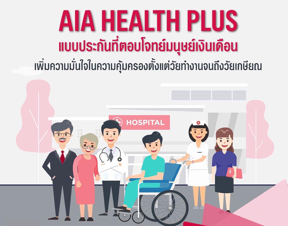 AIA HEALTH PLUS